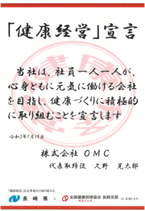 健康経営宣言証書